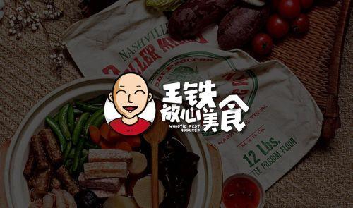 王铁放心美食LOGO设计