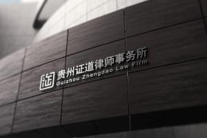 证道律师事务所 LOGO设计