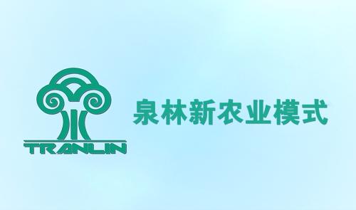 泉林新农业模式