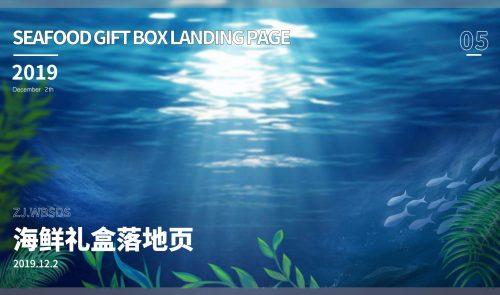 海鲜礼盒 落地页设计