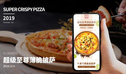 至尊披萨 详情设计