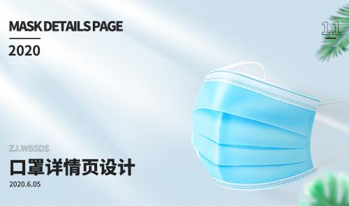 三层民用口罩 详情页设计