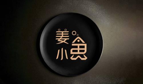 姜小鱼 LOGO设计